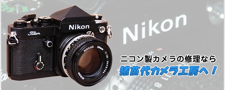 ニコン製カメラの修理、中古カメラ販売の猪苗代カメラ工房